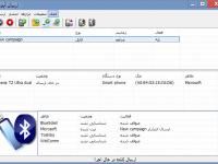 BlueSend نرم افزار ارسال بلوتوث تبلیغاتی ارزان از کامپیوتر